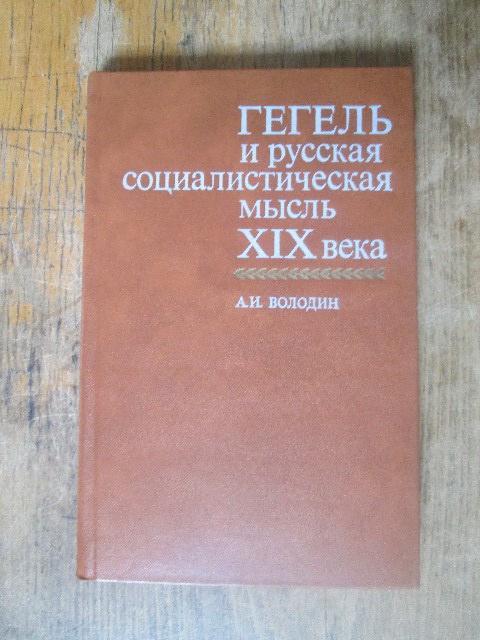 Гегель и русская социалистическая мысль. Володин.