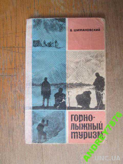 Горнолыжный туризм. Шимановский.