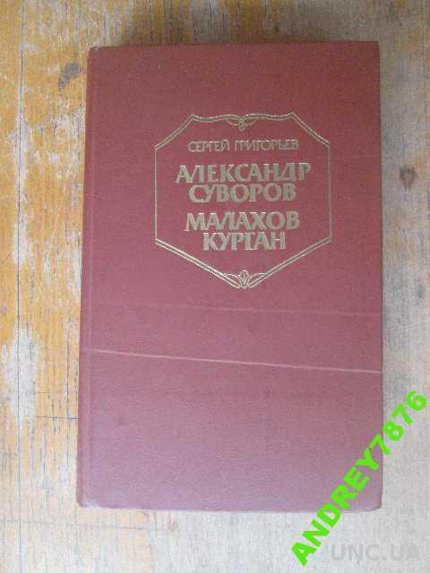 Григорьев. Александр Суворов. Малахов курган.