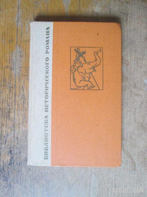Хари Нараян Апте. Чандрагупта. БИР.