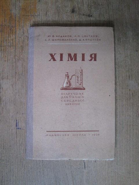 Хімія. підручник. 1956.