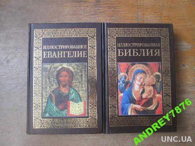 Иллюстрированная Библия . Евангелие.