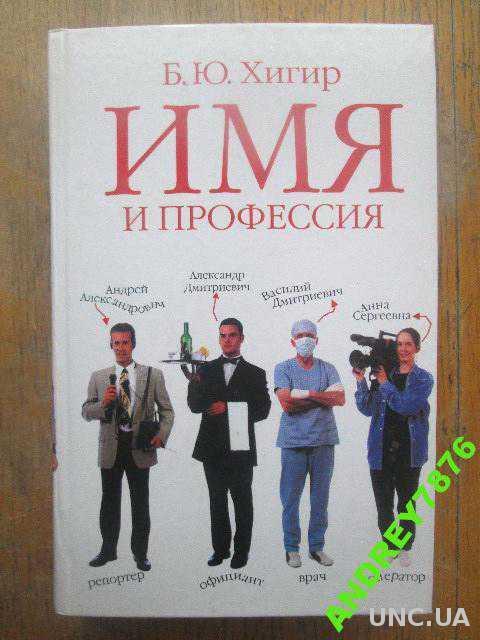 Имя и профессия. Хигир. психология.