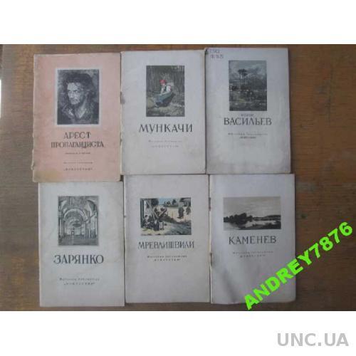Искусство. 16шт. 1947 по 1955