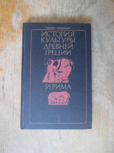 История культуры Древней Греции и Рима.