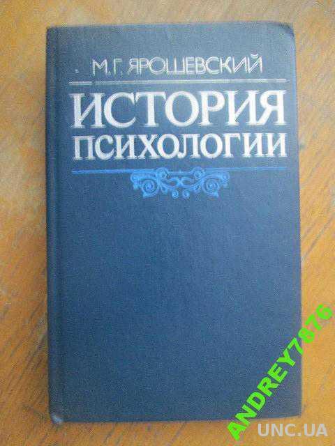 История психологии. Ярошевский.