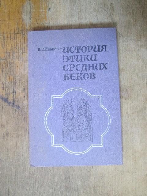 Иванов. История этики средних веков