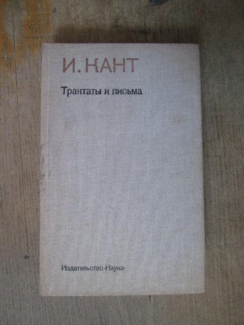 Кант. Трактаты и письма.
