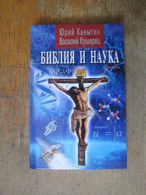 Каныгин. Библия и наука.