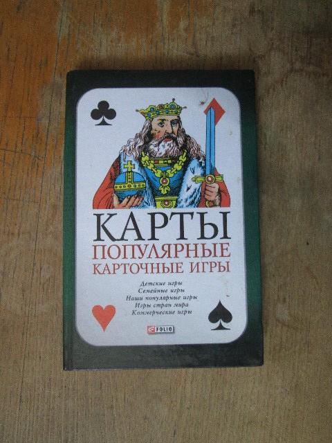 Карты. Популярные карточные игры.
