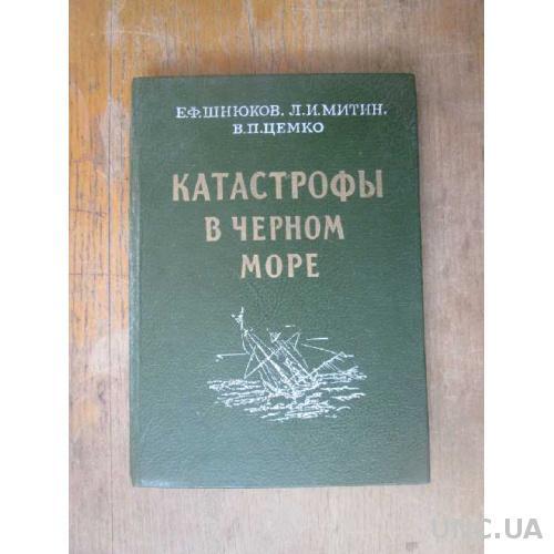 Катастрофы в Черном море. Шнюков.
