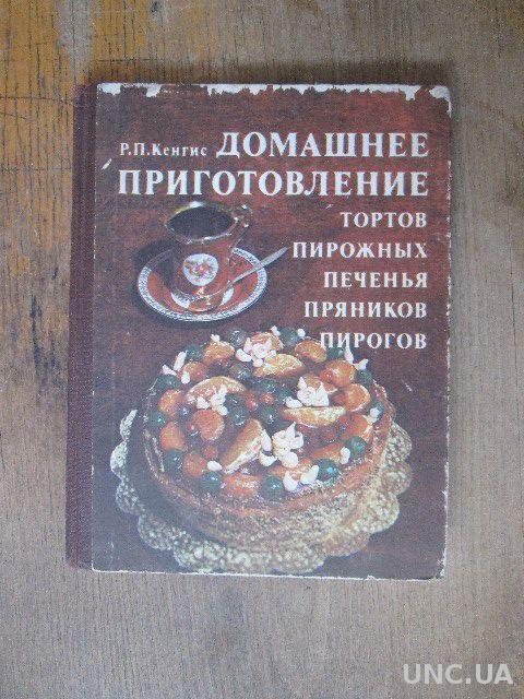 Кенгис. Домашнее приготовление тортов пирожных печенья.