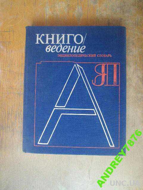 Книговедение. (2)