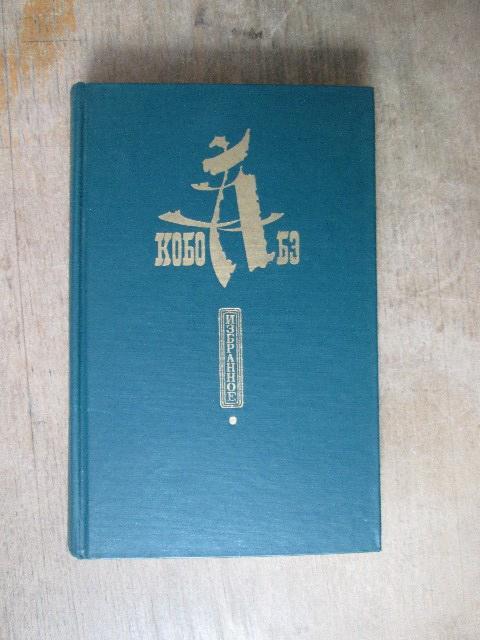 Кобо Абэ. Избранное. (2)