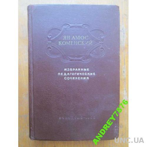 Коменский. Избранные сочинения. 1955