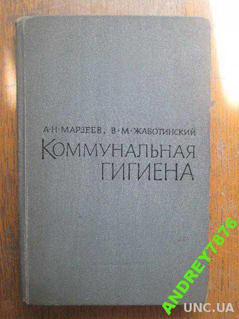 Коммунальная гигиена. Марзеев. 1968