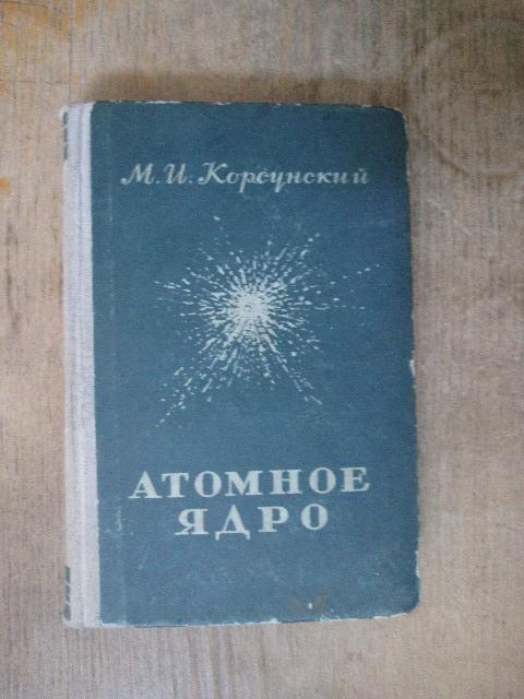 Корсунский. Атомное ядро. 1952