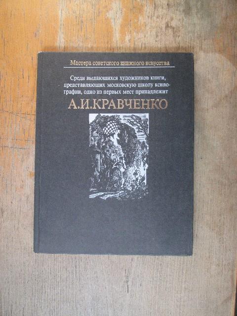 Кравченко. Мастера современного книжного искусства.