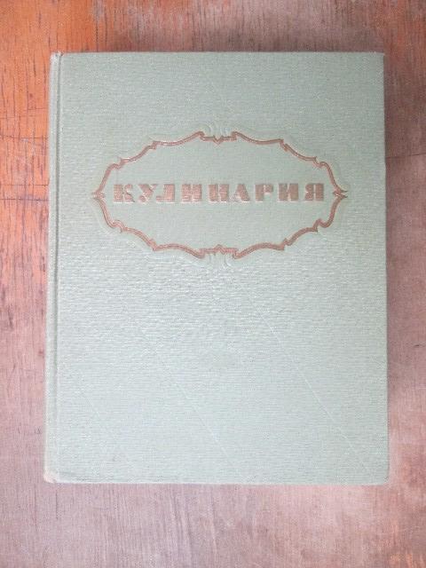 Кулинария. Госторгиздат. 1955. 960с.