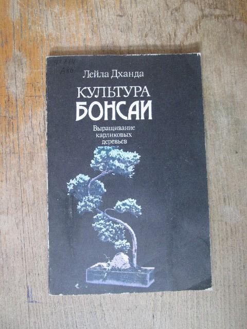 Культура бонсаи. Выращивание карликовых деревьев.(2)