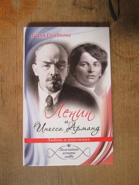 Ленин и Инесса Арманд. Величайшие истории любви.