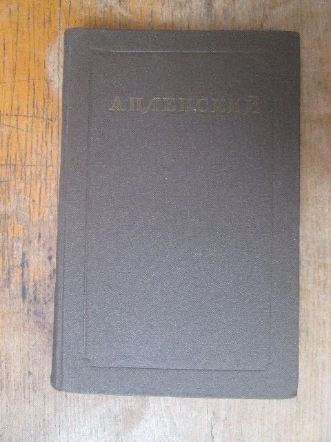 Ленский. Статьи письма записки. 1950. (тираж 10.000)