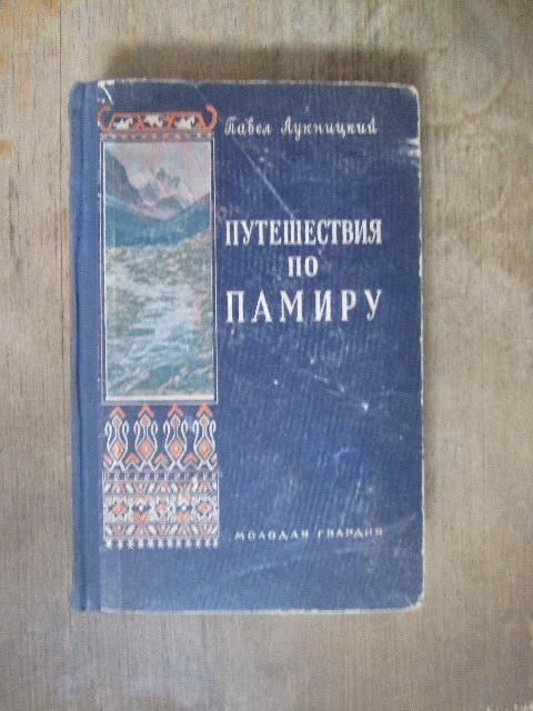 Лукницкий. Путешествие по Памиру. 1955. (2)