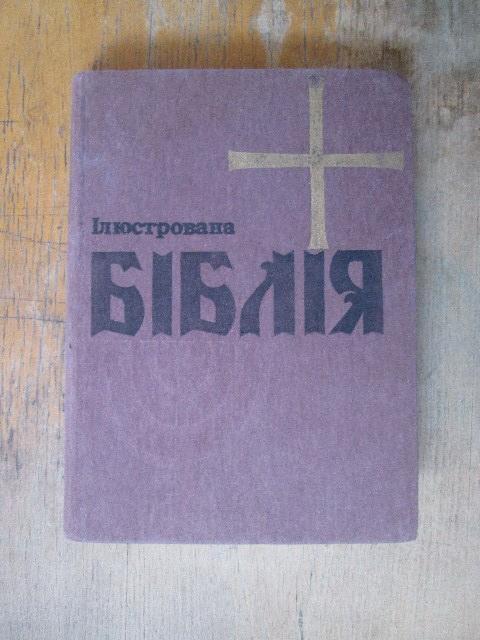 Ілюстрована Біблія для молодих.