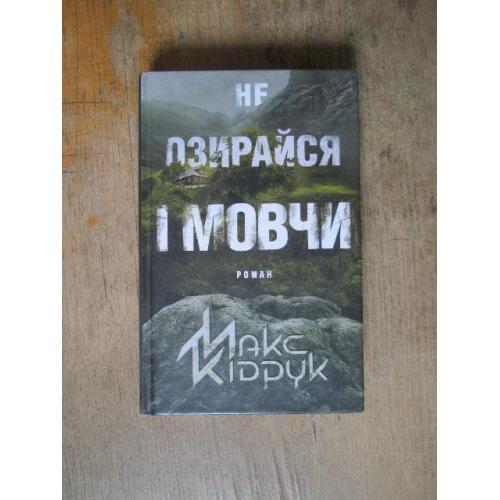 Макс Кідрук. Не озирайся і мовчи.