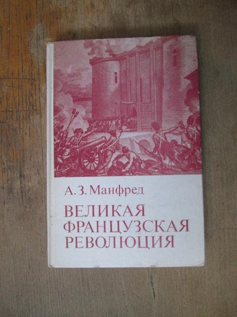 Манфред. Великая Французская революция. Наука.