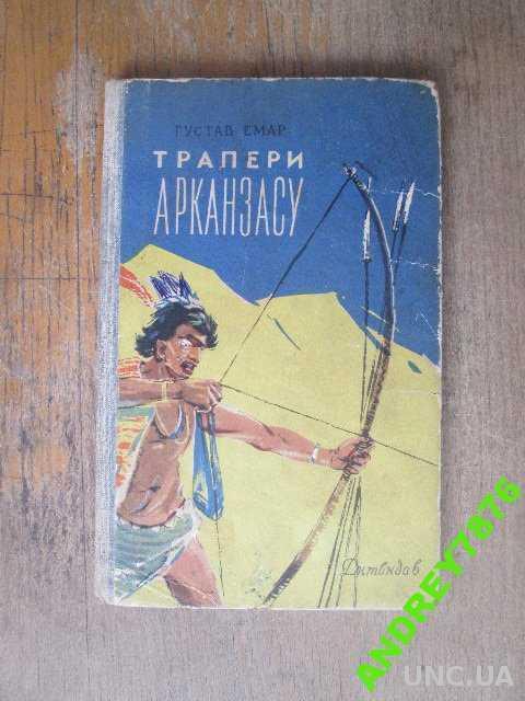 Ємар. Трапери Арканзасу. 1958.