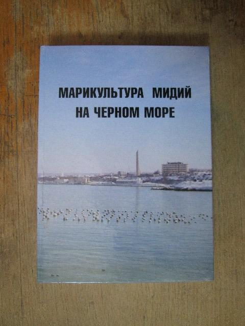 Марикультура мидий на Черном море. 300шт.