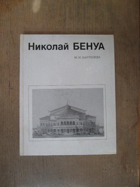 Мастера архитектуры. Николай Бенуа.