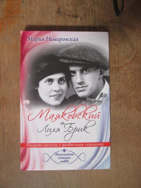Маяковский и Лиля Брик. Величайшие истории любви.