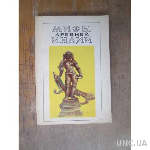 Мифы Древней Индии. (2)