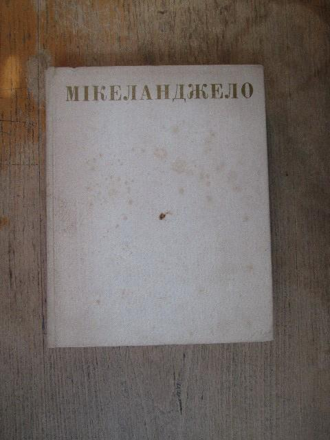 Мікеланджело.
