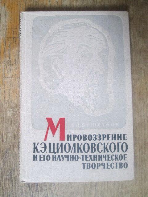 Мировоззрение Циолковского и его научно-техническое творчество. 1959.
