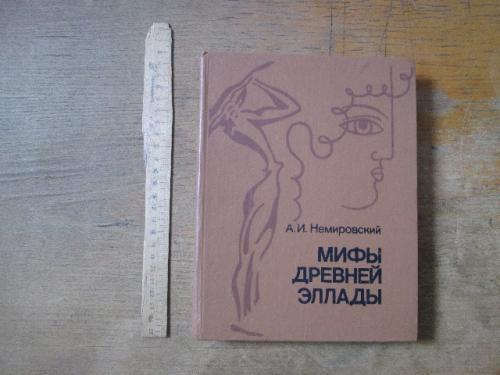 Немировский. Мифы древней Эллады
