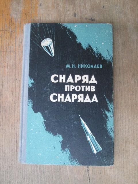 Николаев. Снаряд против снаряда. баллистические ракеты. 1960