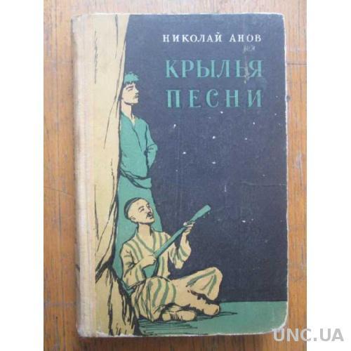 Николай Анов. Крылья песни. 1958