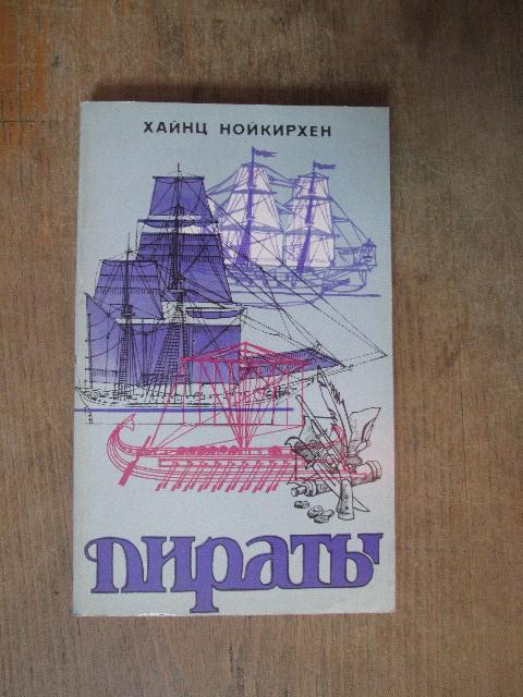 Нойкирхен. Пираты. Морской разбой на всех морях. (2)