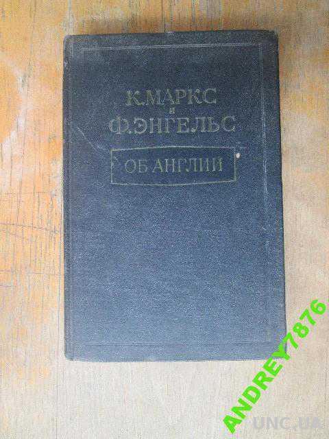 Об Англии. Маркс.Энгельс. 1953
