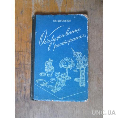 Обслуживание в ресторанах. Цыпленков. 1960