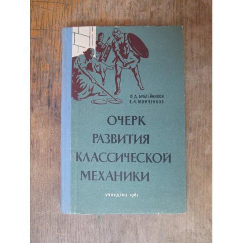Очерк развития классической механики. 1961. (тираж 12.000)