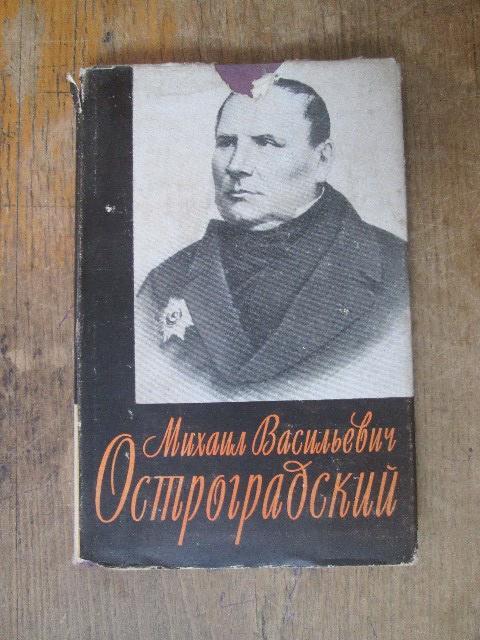 Остроградский.