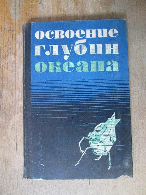 Освоение глубин океана. (2)