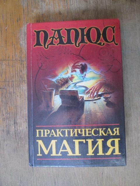 Папюс. Практическая Магия.(2)