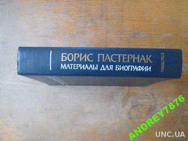 Пастернак. Материалы для биографии.