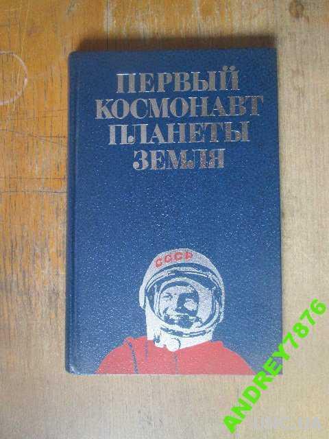Первый космонавт планеты Земля. Гагарин.