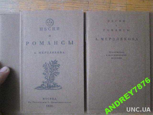 Песни и романсы Мерзлякова. Книга.